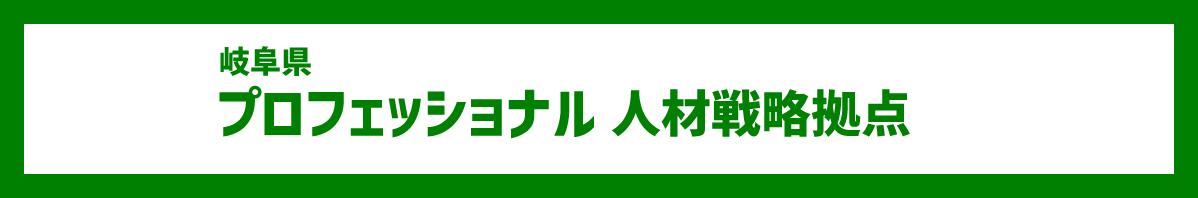岐阜県プロフェッショナル人材戦略拠点