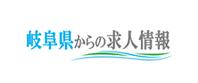 岐阜県からの求人