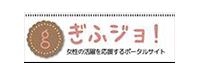 ぎふジョ! 〜女性の活躍を応援するポータルサイト〜