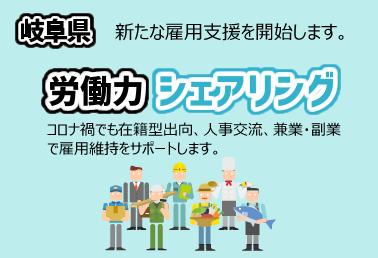 岐阜県労働力シェアリング