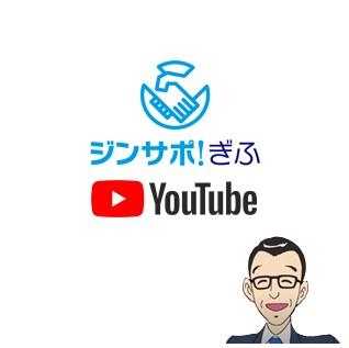 ジンサポ!サービス案内動画